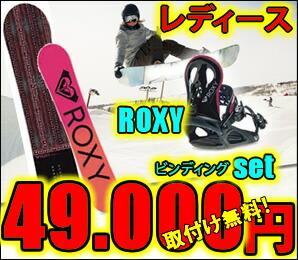 ロキシー ROXY スノーボード 2点セット