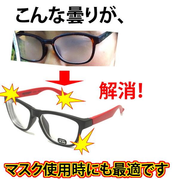Bivouac Glass ビバーク 曇らないメガネ Bk Red ブラックレッド 度付き 近視用めがね くもり止め