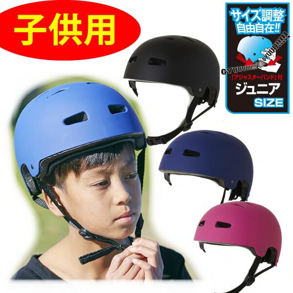 ヘルメット スケボー用品