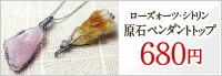 原石ペンダントトップ680円
