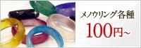 メノウリング各種100円〜