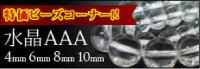 水晶AAA