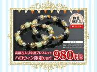 高級石幸運ブレス980円