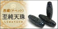 粒売り西蔵(チベット)天珠