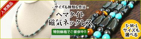 ヘマタイト磁気ネックレス