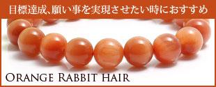 オレンジラビットヘアブレスレット各種