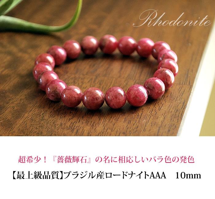 【超希少 / 最上級品質】ロードナイトAAA(ブラジル産) 10mm ブレスレット 天然石 パワーストーン