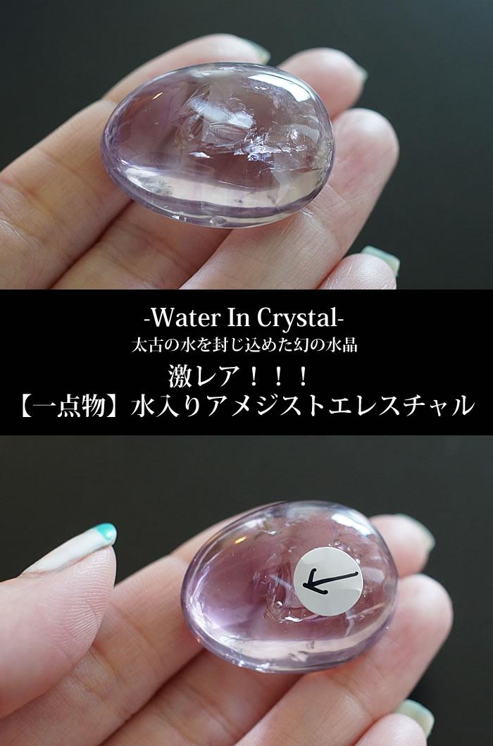 【一点もの/激レア】水入りアメジストエレスチャル タンブル・ルース インテリア 置物 天然石 パワーストーン 水入り水晶 ウォーターインクォーツ Water In Crystal