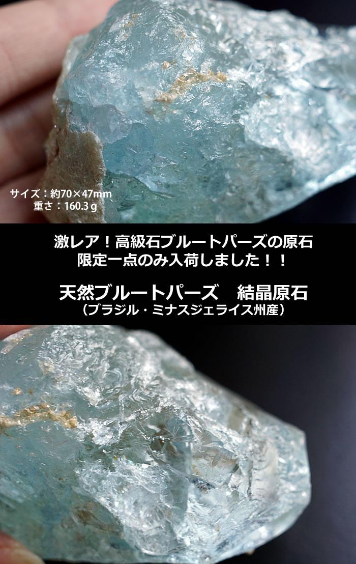 【激レア!一点もの】高級石 天然ブルートパーズ 結晶原石(ブラジル・ミナスジェライス州産) 原石 天然石 パワーストーン トパーズ スカイブルートパーズ 黄玉 topaz 11月の誕生石