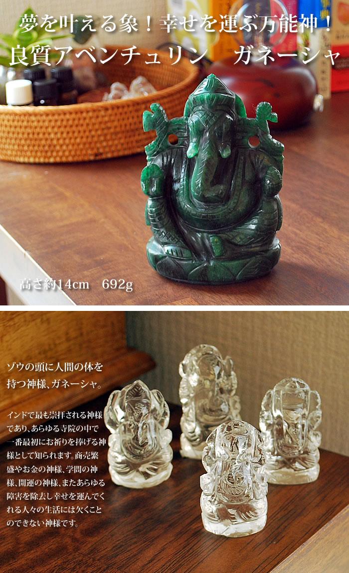 【一点もの!】ガネーシャ(良質アベンチュリン) 手彫り置き石 天然石 パワーストーン