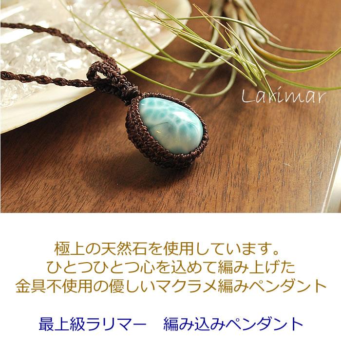 【一点もの】最上級ラリマーAAA マクラメ編みペンダントトップ ネックレス 天然石 パワーストーン