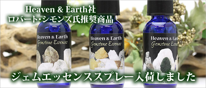 Heaven & Earth社 ロバート・シモンズ氏推奨商品 ジェムエッセンススプレー