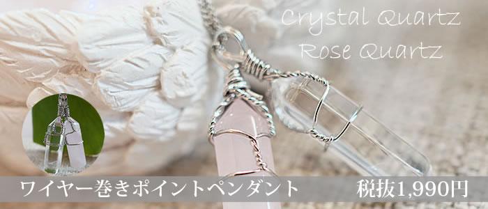 ワイヤー巻きポイントペンダント。水晶&ローズクォーツのダブルポイントペンダント