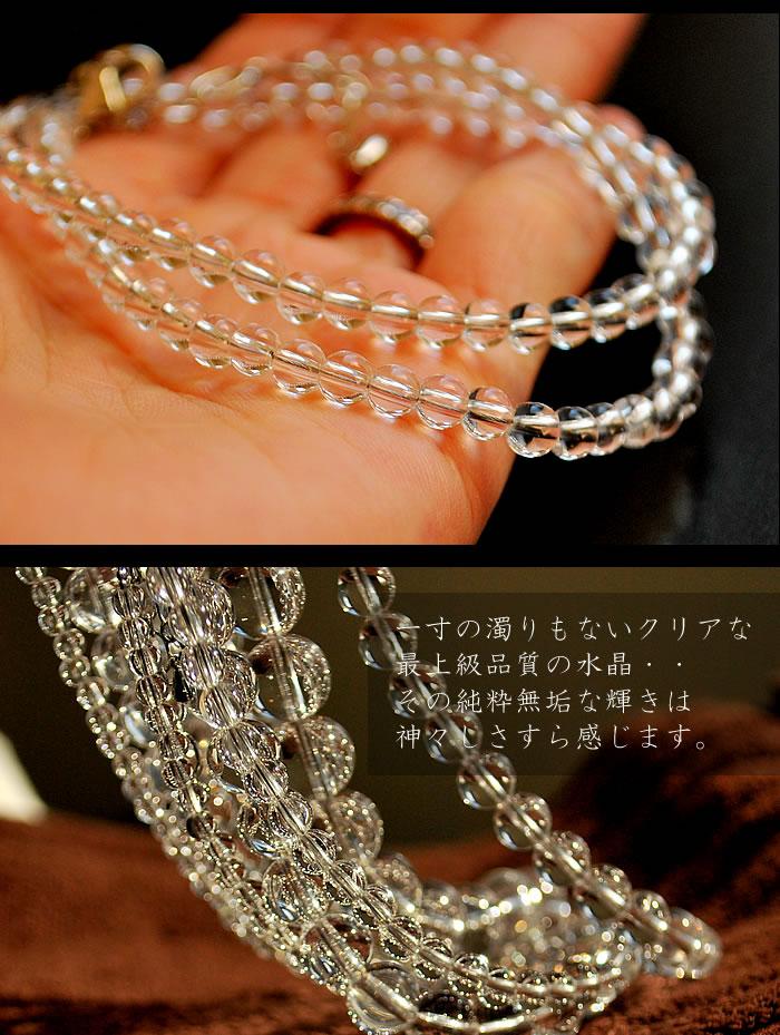 【最上級品質】天然本水晶AAAAA 4mm ネックレス 約45~50cm(約108玉) 天然水晶 天然石 パワーストーン