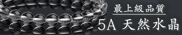 天然本水晶 5A ブレスレット