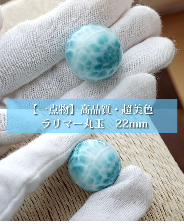 【一点もの/超美色】ラリマーAAAAA 丸玉 スフィア 天然石 パワーストーン ラリマー 置物 インテリア ラリマール ペクトライト