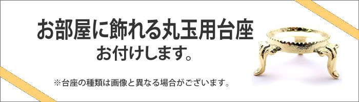 丸玉(スフィア)用台座プレゼント!