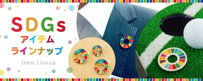 SDGsアイテムラインナップ
