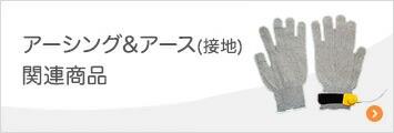 アーシング&アース(接地)関連商品