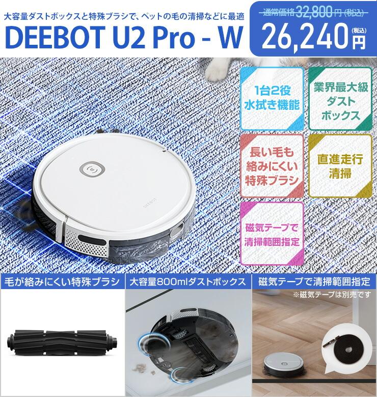 DEEBOT U2 Pro-W