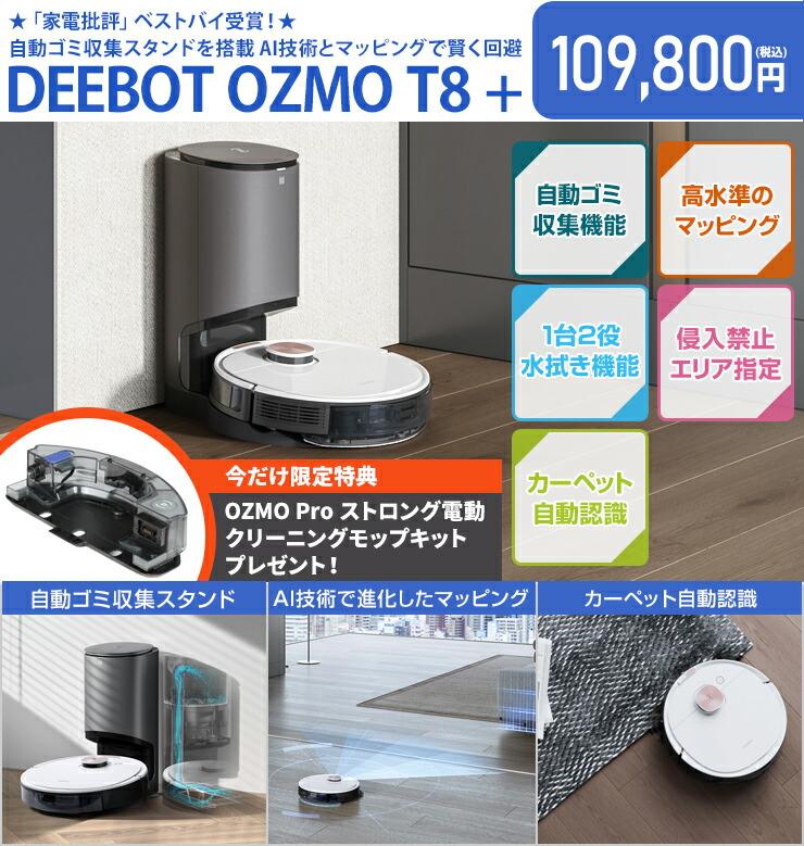 OZMO T8+