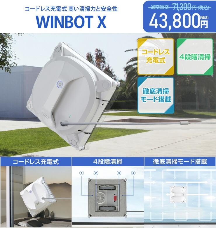 WINBOT X