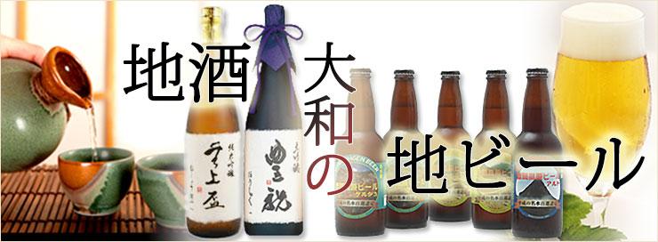 大和の地酒・地ビール