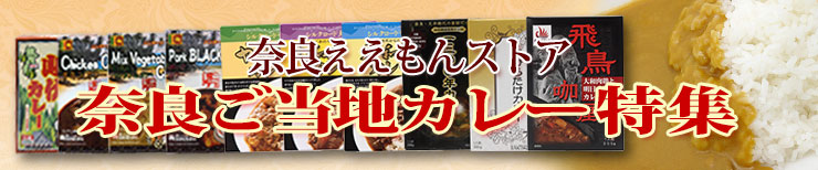 奈良のご当地カレー、ここに集合!