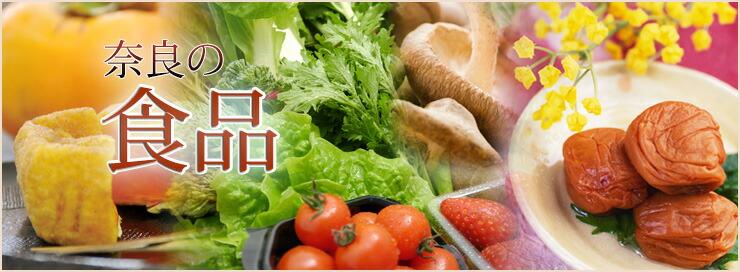 奈良の食品