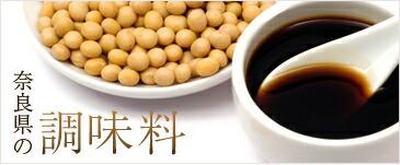 奈良県の調味料