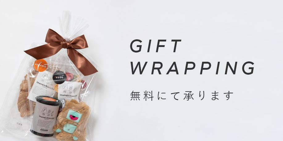 giftwrapping無料
