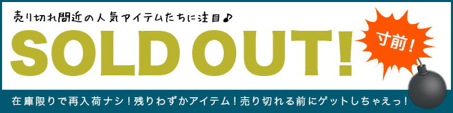 Sold Out寸前!再販売ナシの残りわずかアイテム