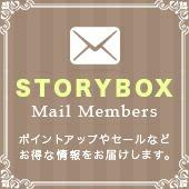 Storybox-メルマガ-