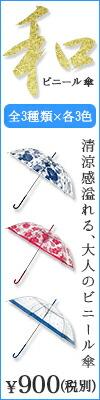 Storybox-和風ビニール傘