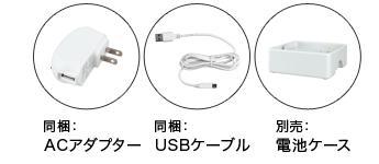 写真:AC  アダプター/USB/電池の3電源に対応
