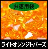ビーズショップ・ストロビーズのお徳用プラビーズ・アクリルソロバン型ビーズ