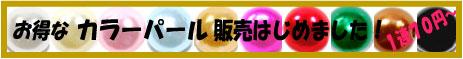 ビーズショップ・ストロビーズの樹脂カラーパールプラパール