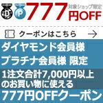 ★777円オフクーポン