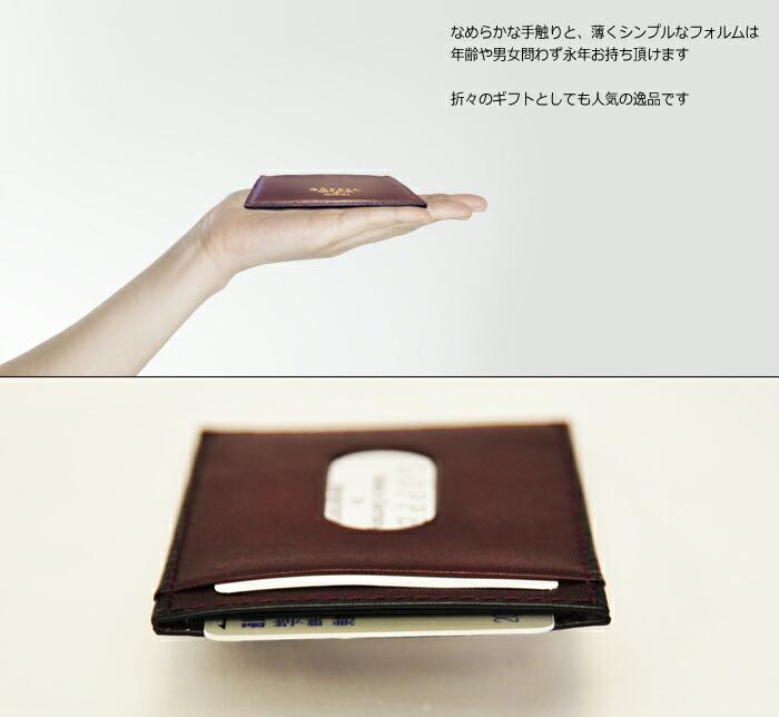 本革 定期/乗車カード/ICカードケース
