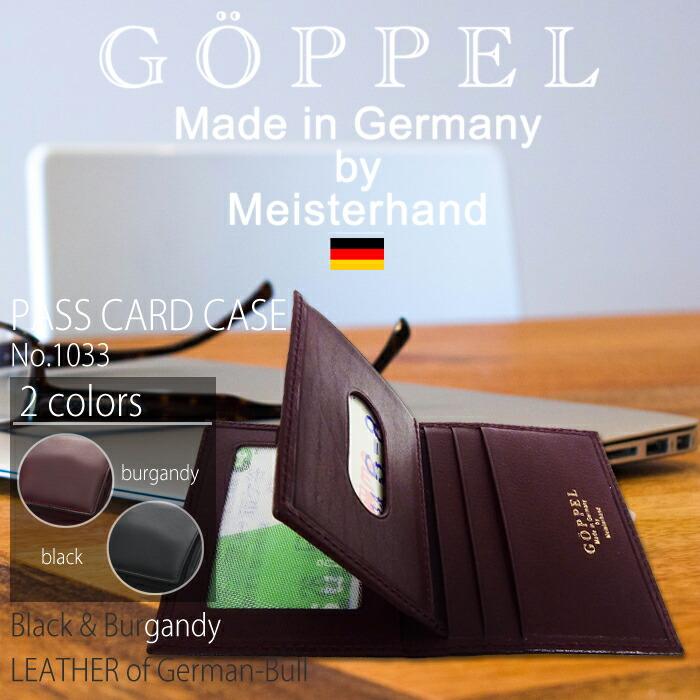 ゲッペル-1033