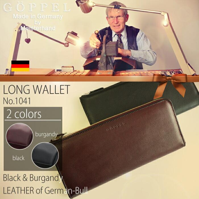 ゲッペル 本革 ドイツ製 ファスナー長財布