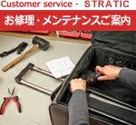 ストラティック スーツケース 品質検査