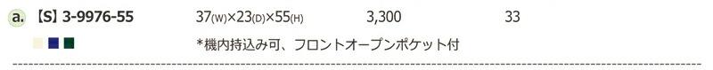 a:9976-フロントSサイズ