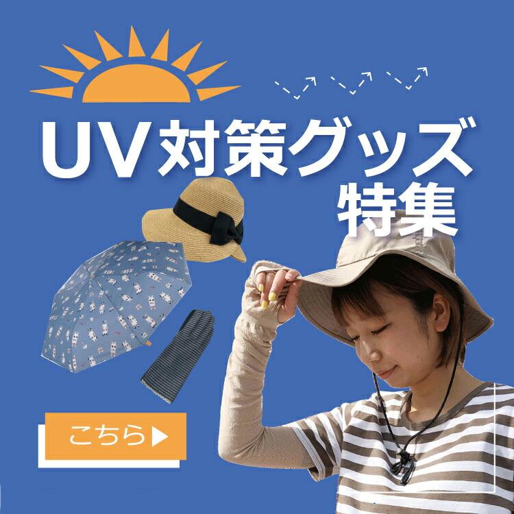 UV対策グッズ特集