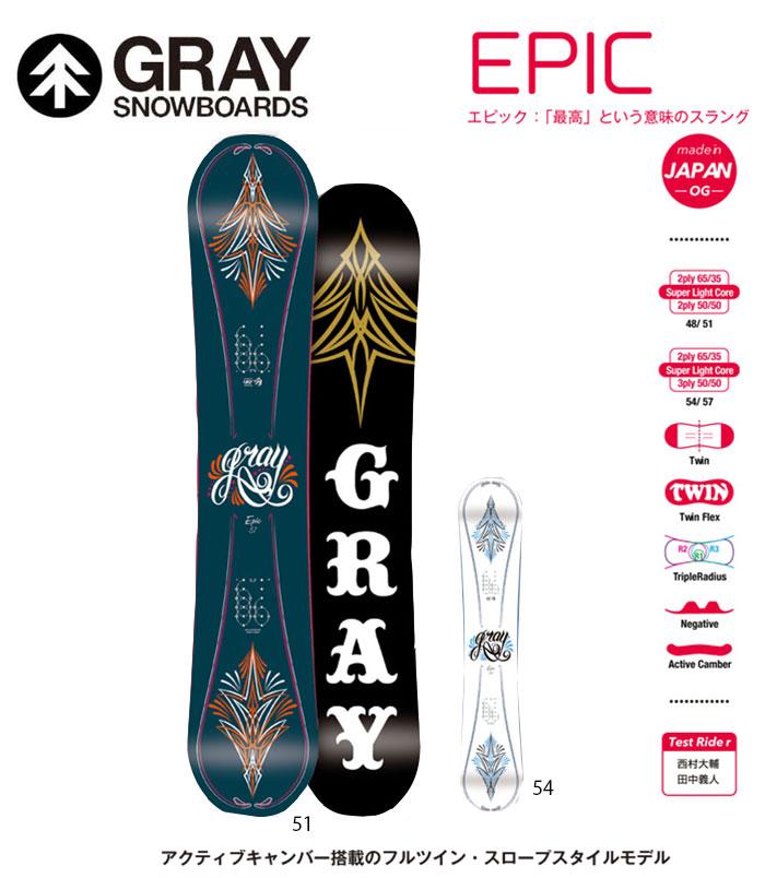 16-17 GRAY SNOWBOARD スノーボード 板 スノボ グレイ スロープスタイル フルツイン 国産 EPIC エピック