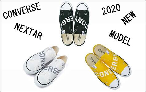 CONVERSE  NEXTAR 2020年モデル