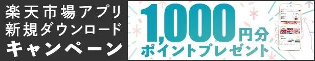 楽天市場アプリ新規ダウンロードで1000ポイント