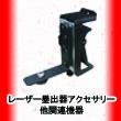 レーザー墨出器アクセサリー・他関連機器
