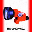 測量用ミニプリズム MINI2000シリーズ