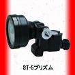測量用ミニプリズム ST-5シリーズ